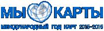 Международный год карт в России: объединяя пространство и время