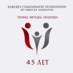 Инновационные ресурсы социальной психологии: теории, методы, практики