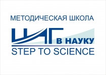 Шаг в науку (Step to science)