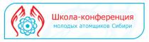 IX Школа-конференция Молодых атомщиков Сибири