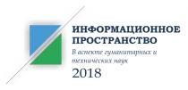 Информационное пространство в аспекте гуманитарных и технических наук - 2018