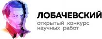Лобачевский - 2020