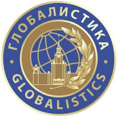 Глобалистика-2017 - GLOBAL STUDIES CONFERENCE, SPECIAL PANEL