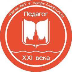 Система качества образования в Севастополе: опыт, проблемы, перспективы