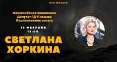 Встреча со Светланой Хоркиной