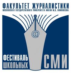 Фестиваль школьных СМИ - 2019