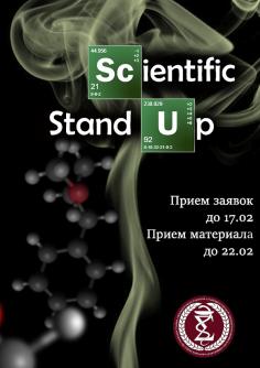 [Sc]ientific Stand[Up] АГМУ