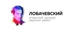 Лобачевский - 2019