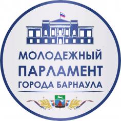 Конкурс  проектов молодежного Парламента города Барнаула