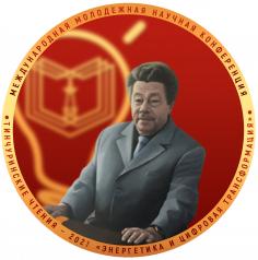 Тинчуринские чтения – 2021