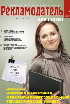 Елена Анатольевна Иванова