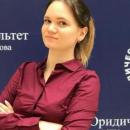 Урошлева Александра Сергеевна